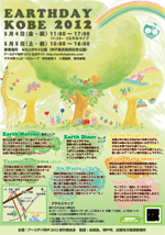 Earthdaykobe2012